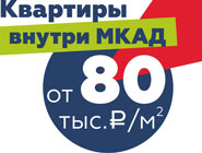 ЖК «Царицыно»! Успей купить! Рядом парк Царицыно, 7 мин. до метро.
